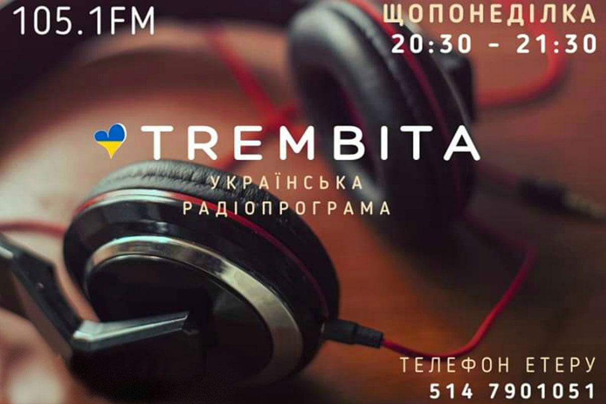 Radio Trembita 105.1FM